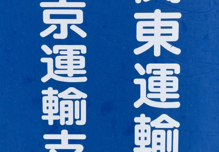 バイクのナンバー変更に挑戦【所轄の陸運支局へ】