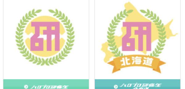 Hello! Project 研修生発表会 2021 〜春の公開実力診断テスト〜
