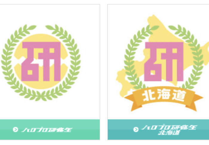 Hello! Project 研修生発表会 2021 9月 〜STARS〜