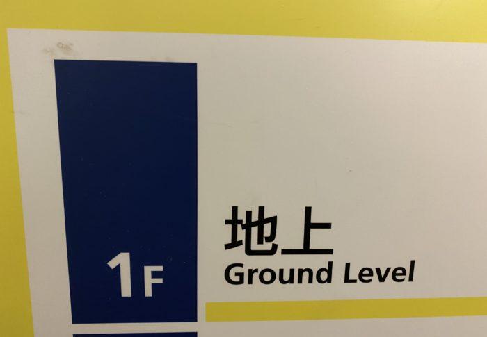 地下鉄の匂い