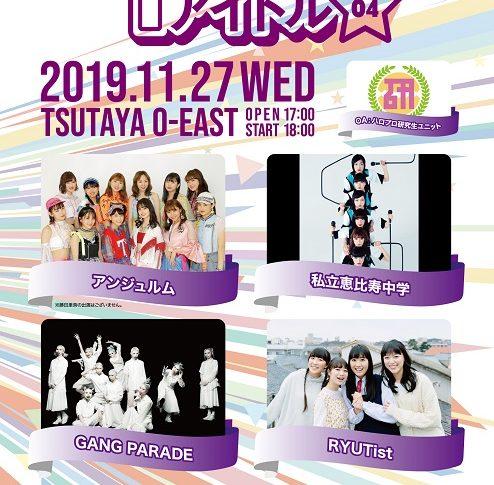 タワーレコード40周年 Pop'n アイドル04