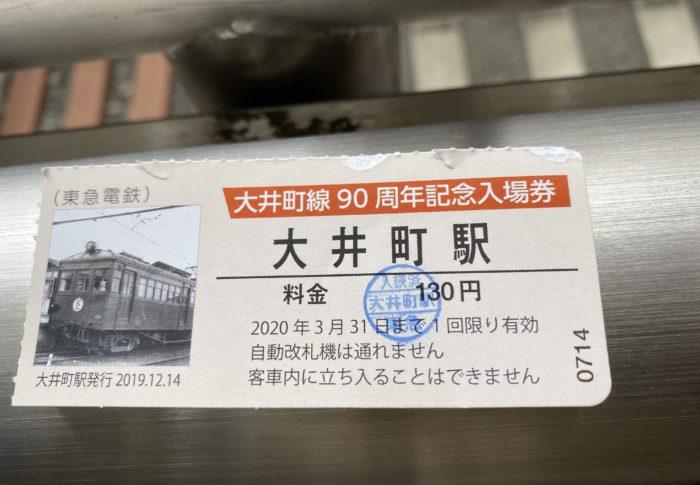 大井町線90周年記念イベント【BYOOOOONDS】一岡伶奈