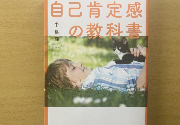 中島 輝「自己肯定感の教科書」