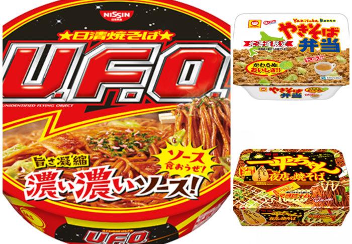 【UFO・一平ちゃん・焼きそば弁当】カップ焼きそばが好き!