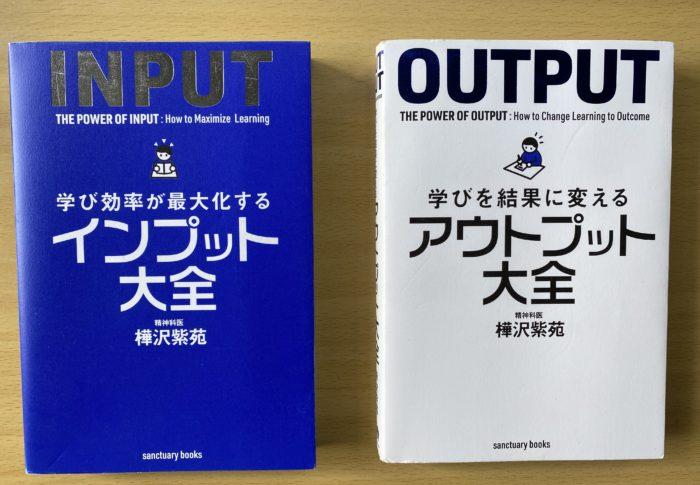 樺沢紫苑「アウトプット大全」&「インプット」大全