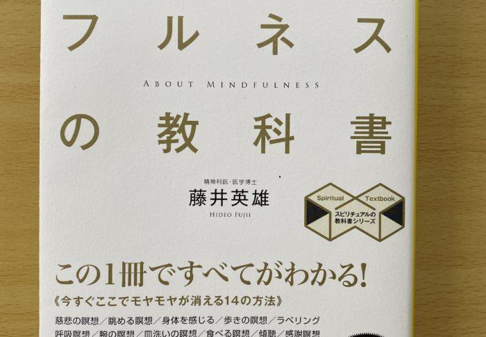藤井英雄「マインドフルネスの教科書」