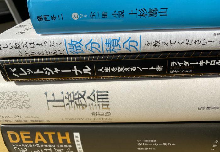 自分流読書術【あれこれ読み】