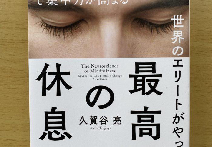 久賀谷 亮 「世界のエリートがやっている最高の休息法」