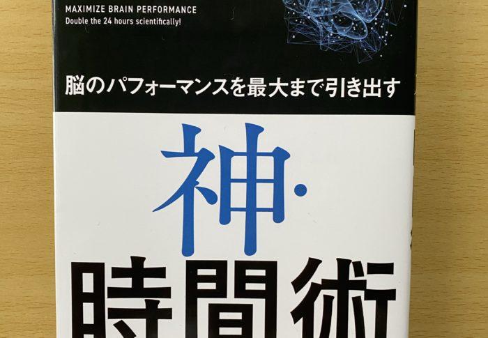 樺沢紫苑「神・時間術」