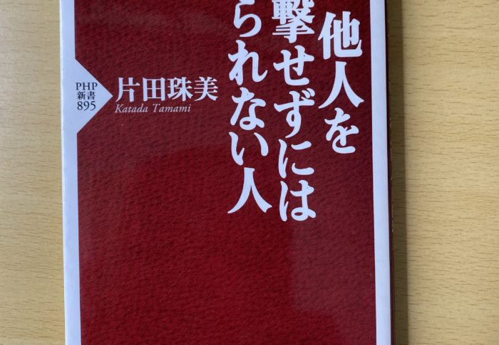 片田珠美「他人を攻撃せずにはいられない人」