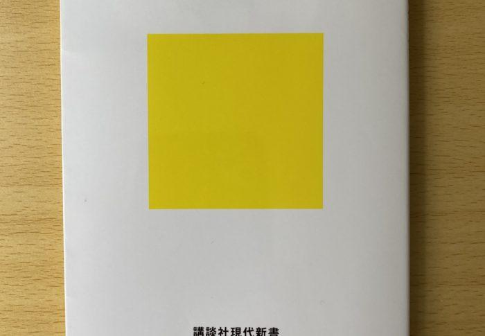 和田秀樹「年代別 医学的に正しい生き方」