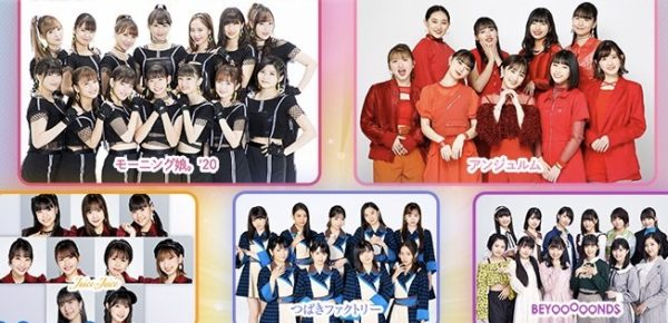 Hello! Project 2020 Summer COVERS 〜The Ballad〜