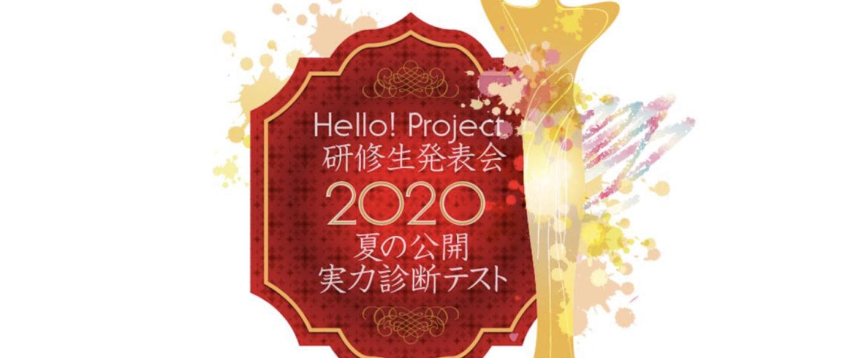 ハロー!プロジェクト研修生発表会2020〜夏の公開実力診断テスト〜