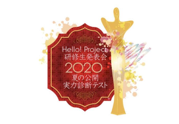 Hello! Project 研修生発表会2020 ~夏の公開実力診断テスト~【イントロダクション】