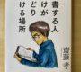 齋藤孝「読書する人だけがたどり着ける場所」