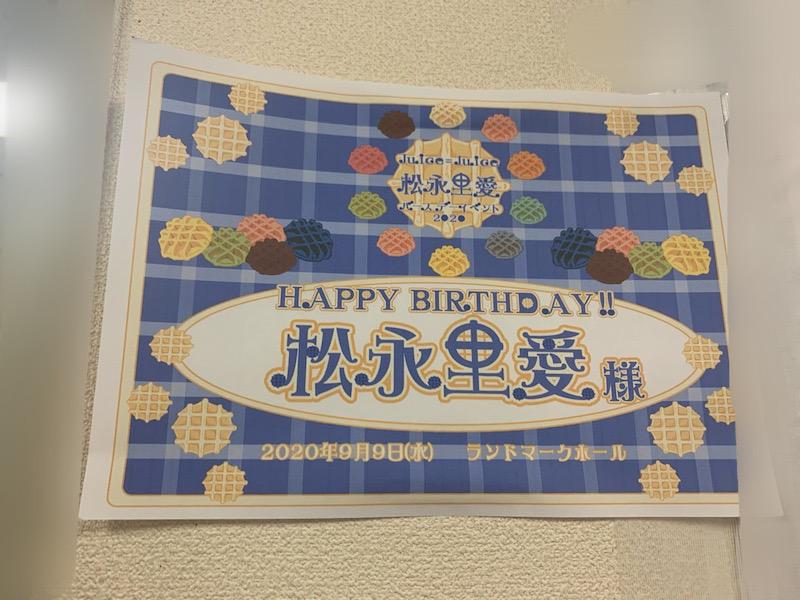 Juice=Juice松永里愛バースデーイベント2020