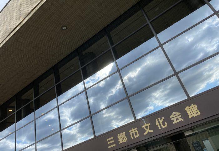 ハロコン2020秋〜三郷公演〜