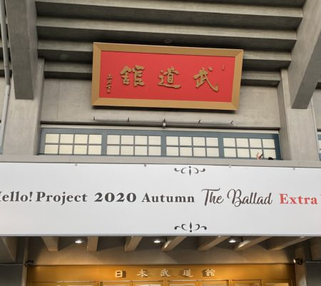 「Hello! Project 2020 Autumn ~The Ballad~ Extra Number」武道館公演