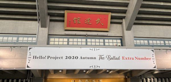 「Hello! Project 2020 Autumn ~The Ballad~ Extra Number」武道館公演