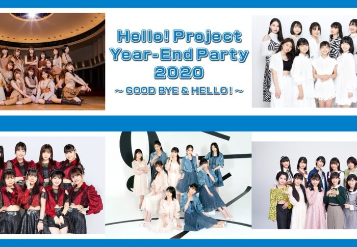 「Hello! Project Year-End Party 2020 〜GOOD BYE & HELLO ! 〜」