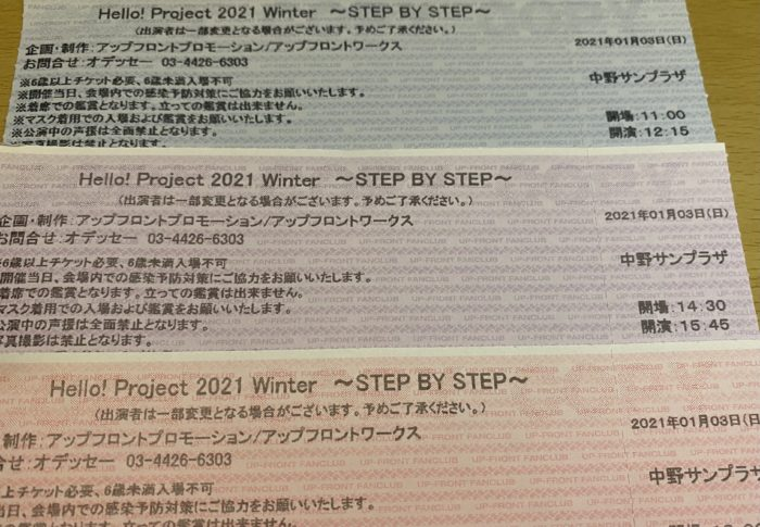 Hello! Project 2021 Winter 〜STEP BY STEP〜中野1/ 3