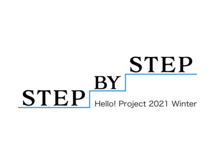 Hello! Project 2021 Winter 〜STEP BY STEP〜中野2/6
