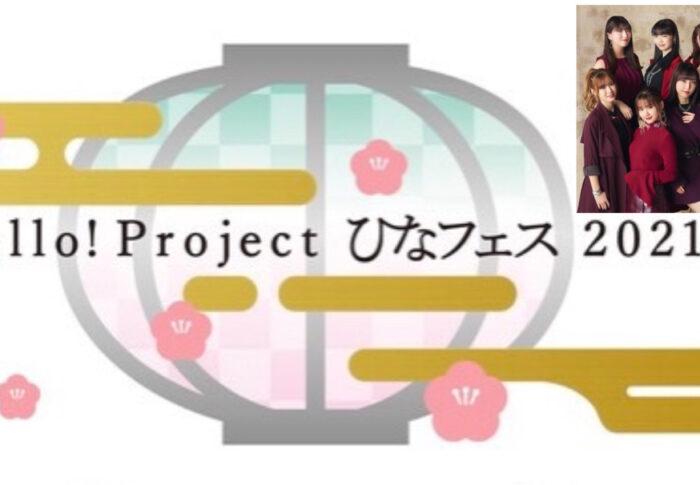 hello!project ひなフェス2021〜モーニング娘。'21プレミアム〜