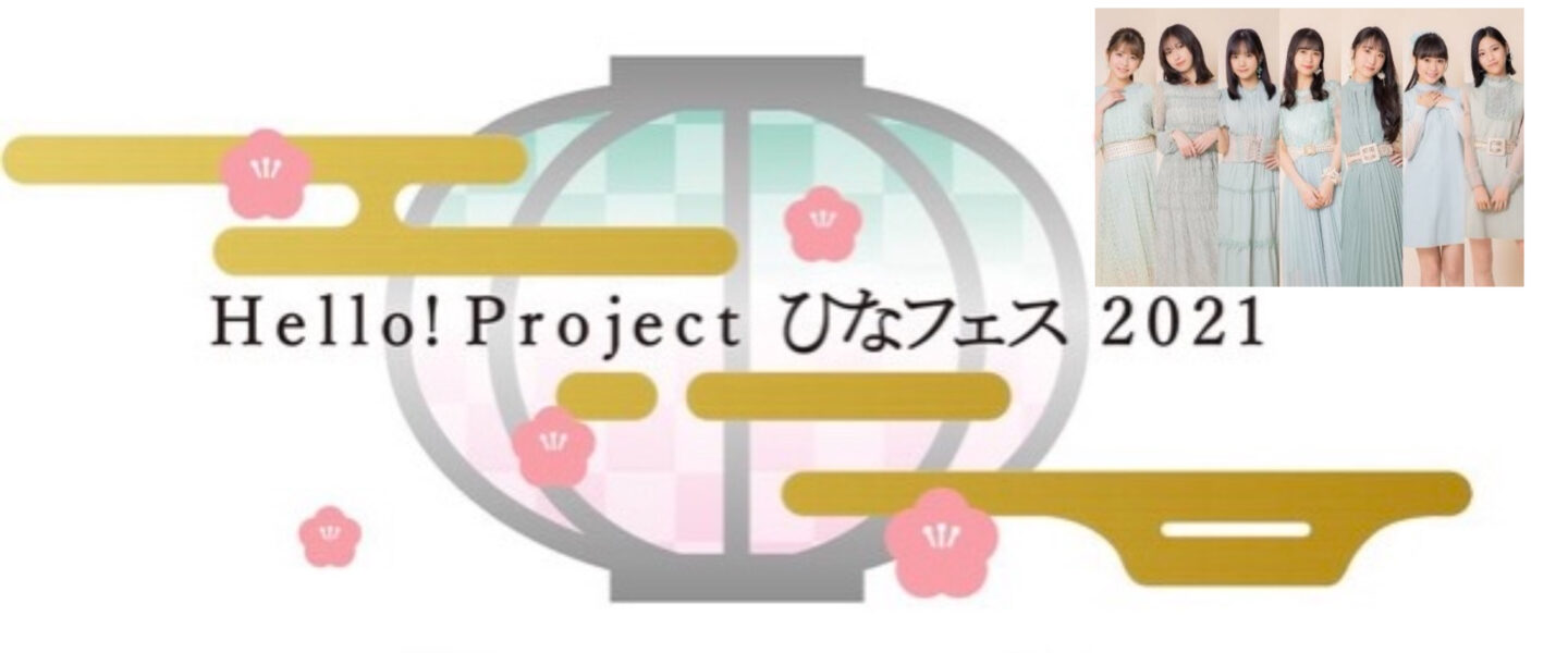 hello!project ひなフェス2021〜Juice=Juiceプレミアム〜