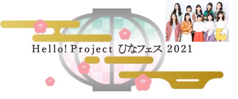 hello!project ひなフェス2021〜アンジュルムプレミアム〜