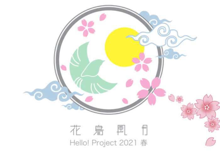 Hello! Project 2021 春 「花鳥風月」〜3月13日・チーム「花」〜