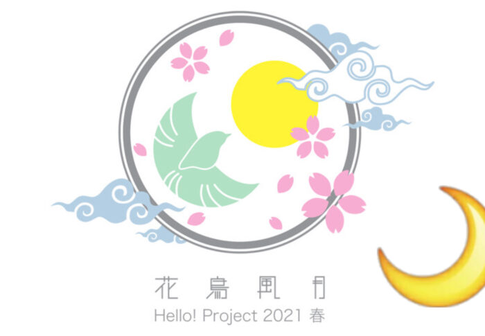 Hello! Project 2021 春 「花鳥風月」〜3月14日・チーム「月」〜