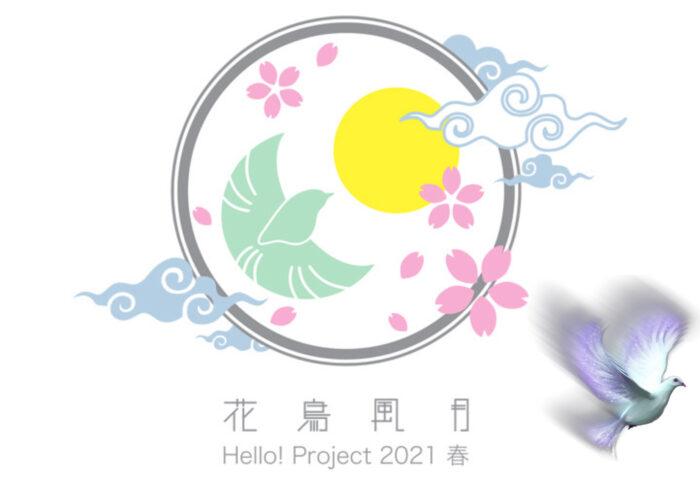 Hello! Project 2021 春 「花鳥風月」〜3月13日・チーム「鳥」〜
