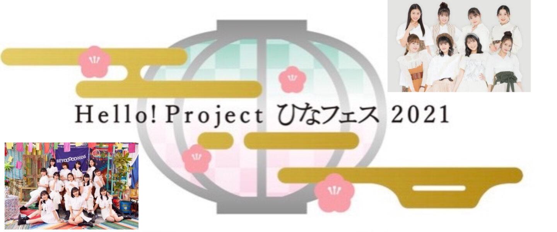 hello!project ひなフェス2021〜つばきファクトリー&BEYOOOOONDSプレミアム〜