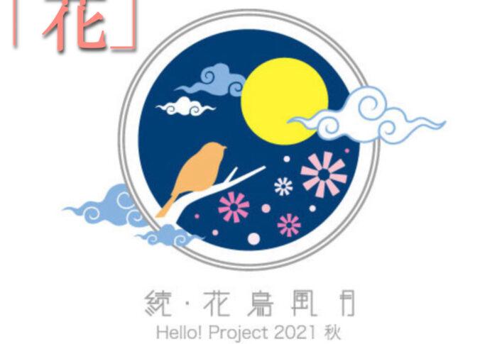 Hello! Project 2021 秋 「続・花鳥風月」千葉県文化会館「花」
