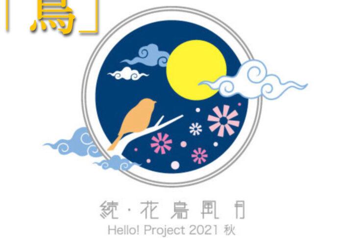 Hello! Project 2021 秋 「続・花鳥風月」千葉県文化会館「鳥」