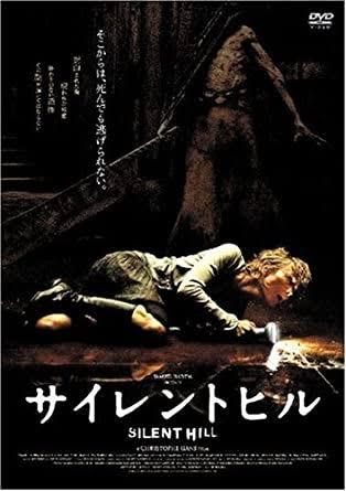 【映画版】サイレントヒル(2006年作品)